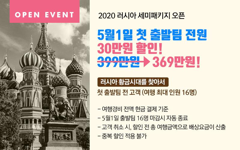 [이벤트]  첫 출발팀 전원 16명 30만원 할인